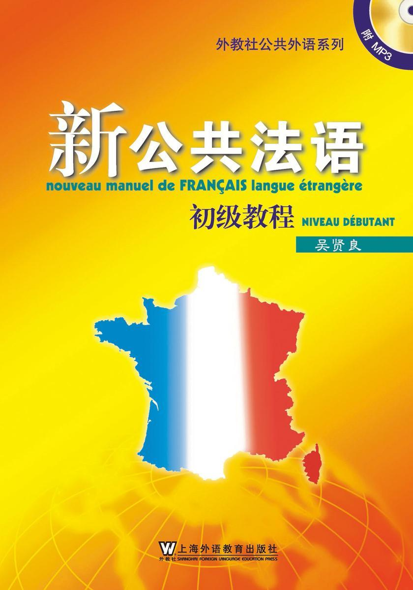 新公共法语 初级教程