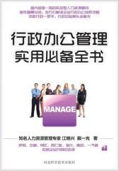行政办公管理实用必备全书(试读本)
