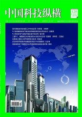 中国科技纵横 月刊 2011年20期(电子杂志)(仅适用PC阅读)