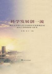 科学发展创一流:浙江大学深入学习实践科学发展观活动试点工作的探索和思考