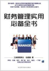 财务管理实用必备全书(试读本)