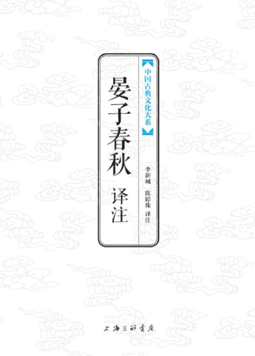 中国古典文化大系:晏子春秋译注