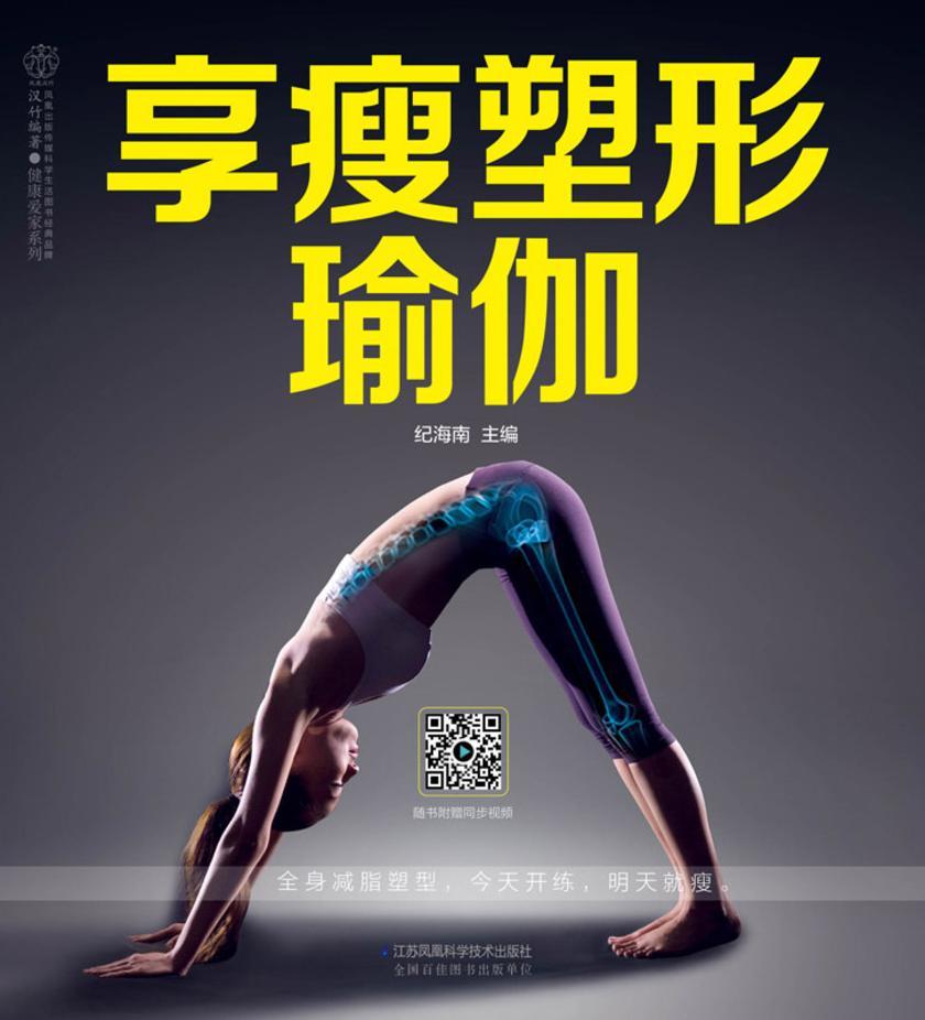 享瘦塑形瑜伽