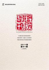 科教导刊 旬刊 2011年31期(电子杂志)(仅适用PC阅读)
