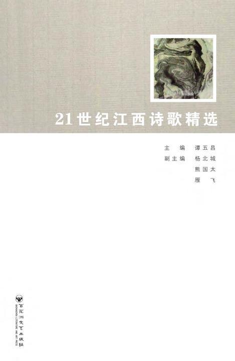 21世纪江西诗歌精选