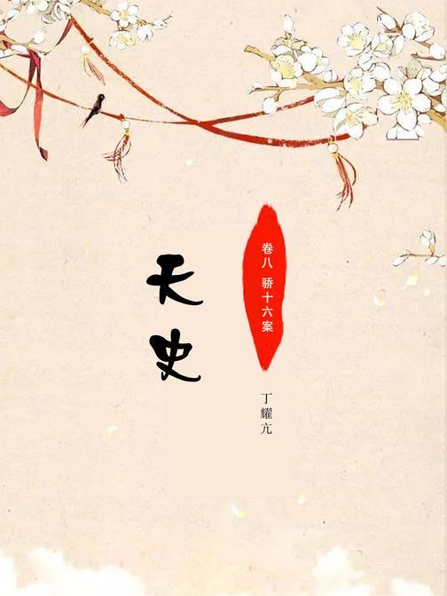 天史(卷八 骄十六案)