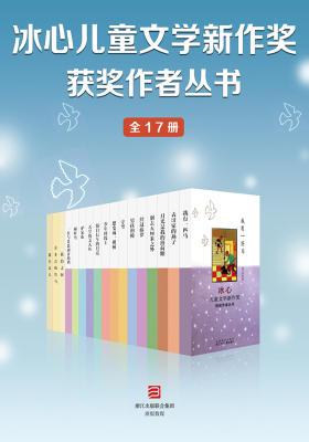 冰心儿童文学新作奖获奖作者丛书(套装共17册)