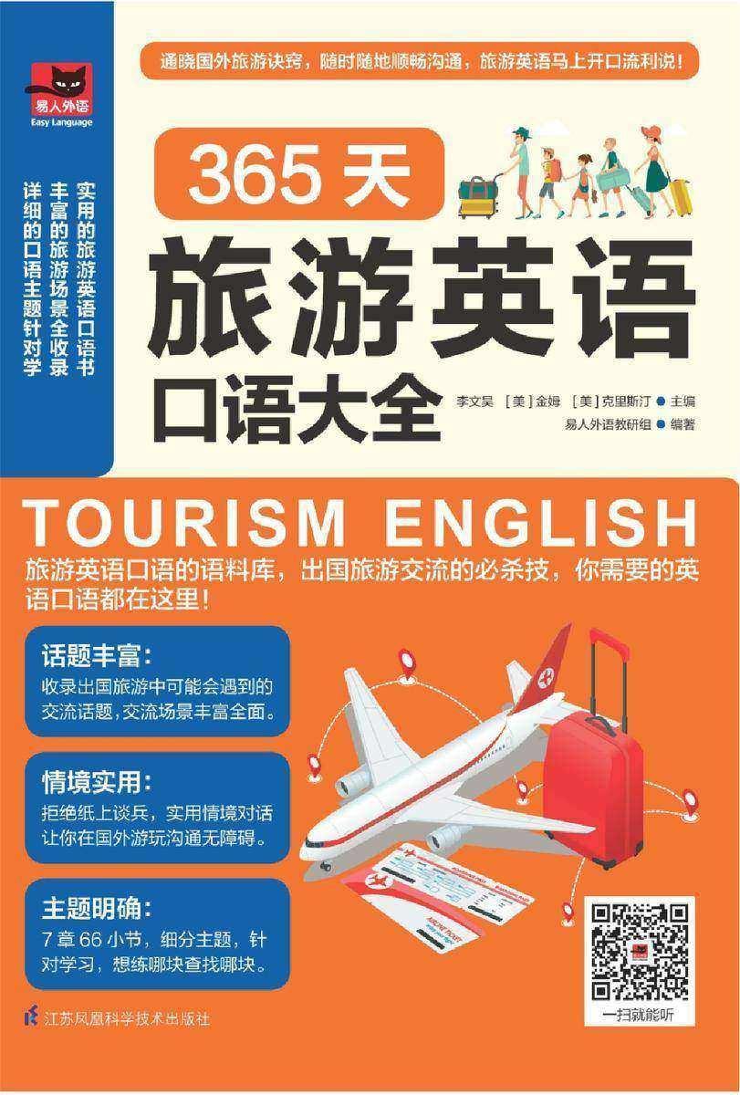 365天旅游英语口语大全
