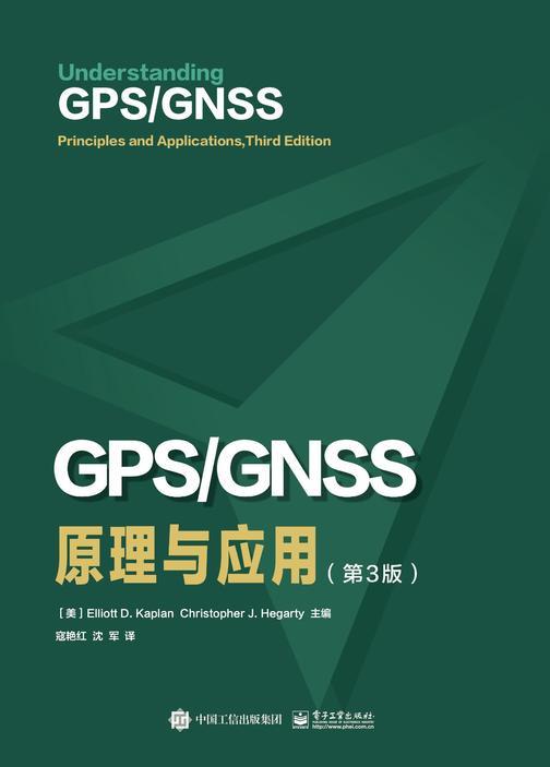 GPS/GNSS原理与应用(第3版)