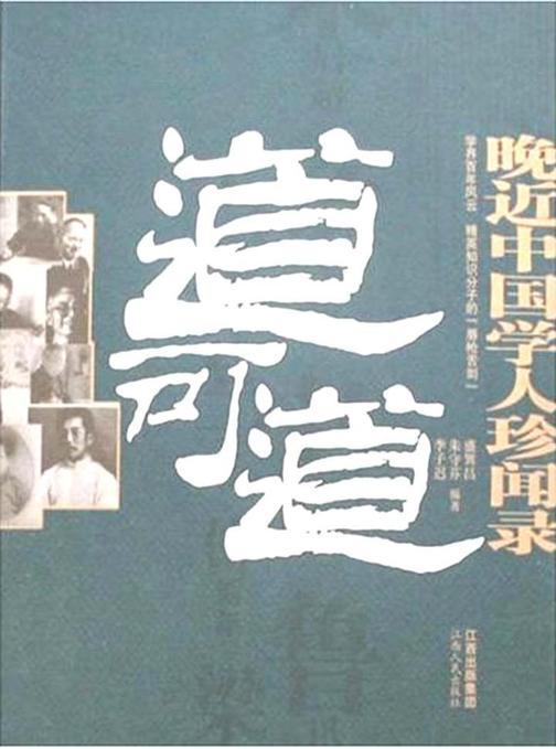 道可道:晚近中国学人珍闻录