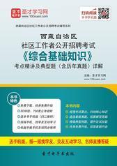 2018年西藏自治区社区工作者公开招聘考试《综合基础知识》考点精讲及典型题(含历年真题)详解