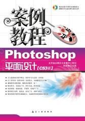 Photoshop平面设计案例教程
