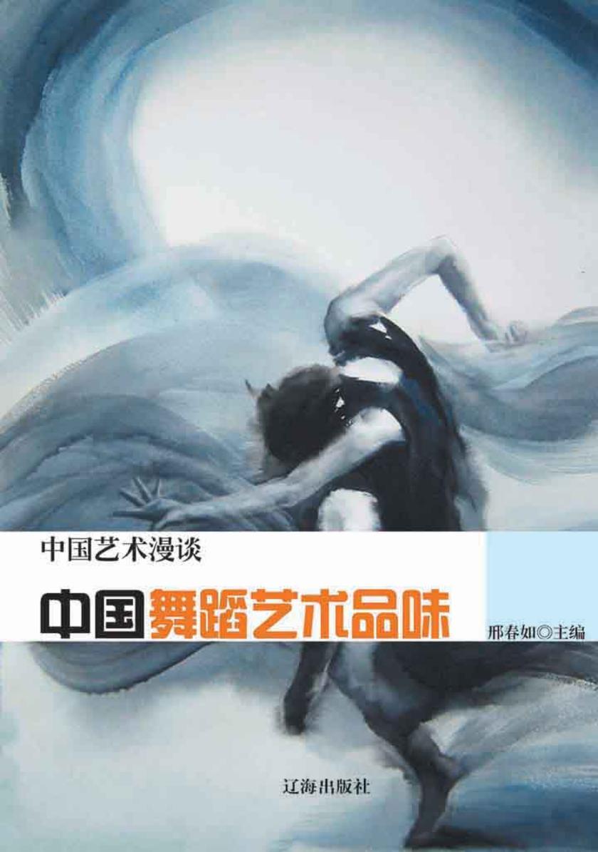 中国舞蹈艺术品味
