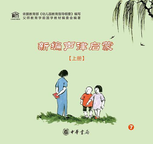 新编声律启蒙(上册)