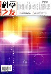 科学之友·下旬刊 月刊 2011年12期(电子杂志)(仅适用PC阅读)