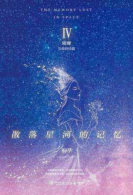 散落星河的记忆.4,璀璨 2018中国好书