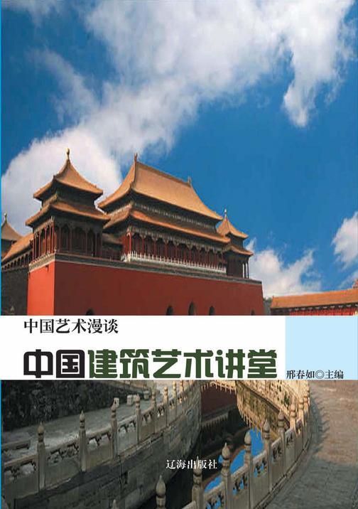 中国建筑艺术讲堂