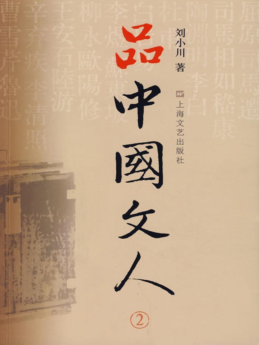 品中国文人.2