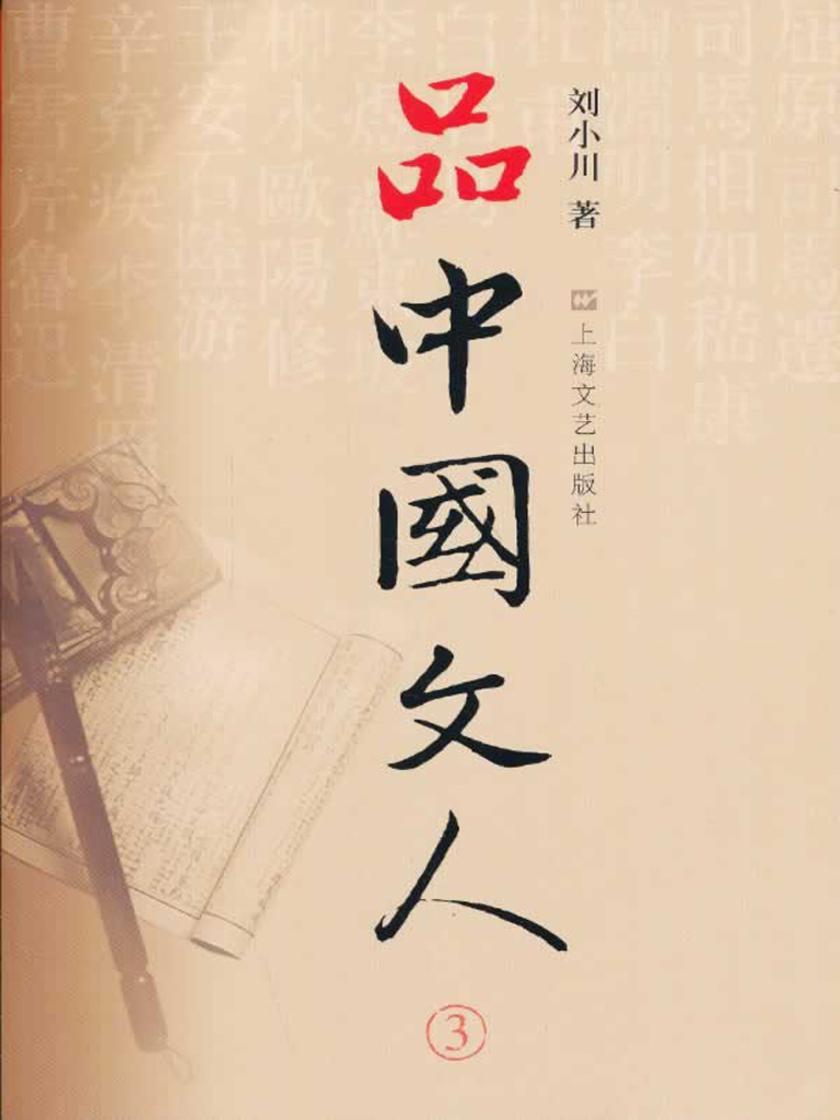 品中国文人.3