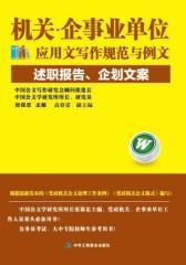 机关·企事业单位应用文写作规范与例文:述职报告、企划文案(试读本)