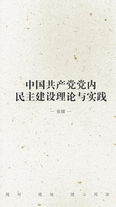 中国共产党党内民主建设理论与实践