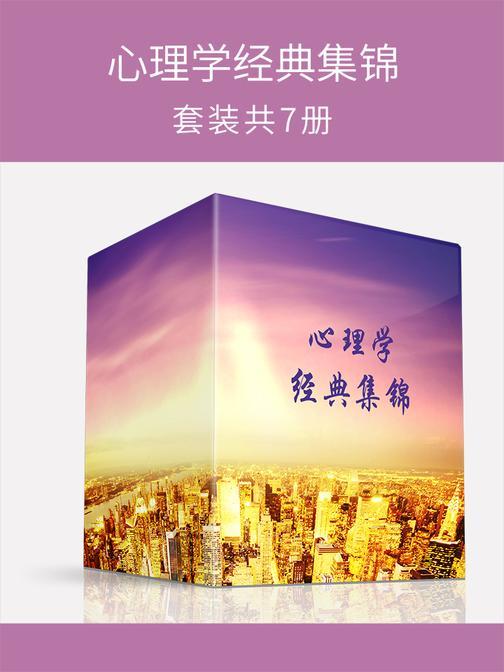 心理学经典集锦(套装共7册)