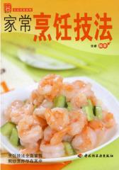 家常烹饪技法—煎(仅适用PC阅读)