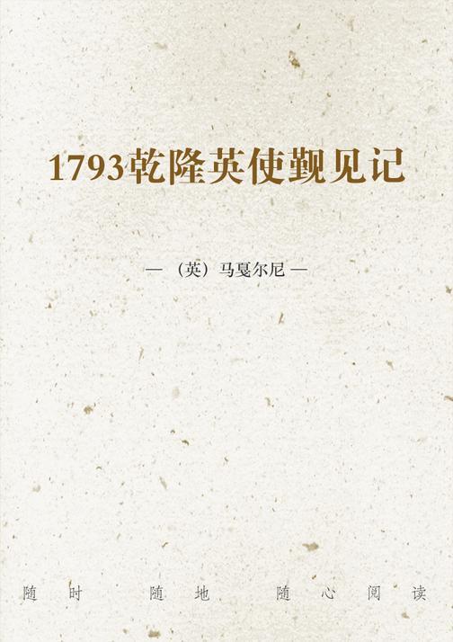 1793乾隆英使觐见记
