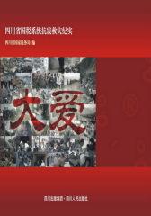 大爱:四川省国税系统抗震救灾纪实(仅适用PC阅读)