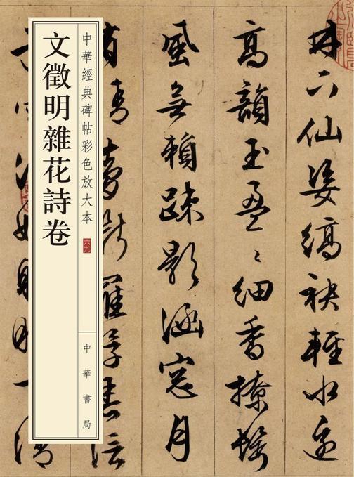 文徵明杂花诗卷--中华经典碑帖彩色放大本