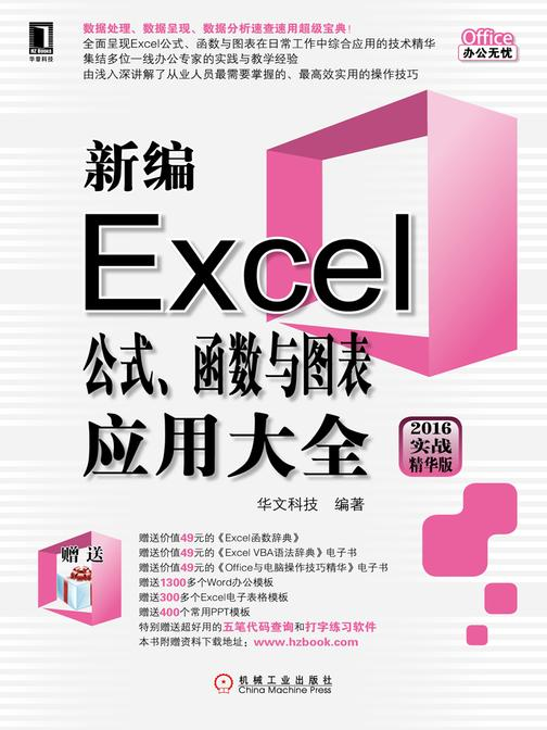 新编Excel公式、函数与图表应用大全(2016实战精华版)