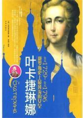 叶卡捷琳娜(俄罗斯   风流的女皇)(试读本)