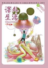 课外生活 半月刊 2011年09期(电子杂志)(仅适用PC阅读)