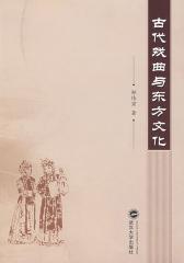 古代戏曲与东方文化