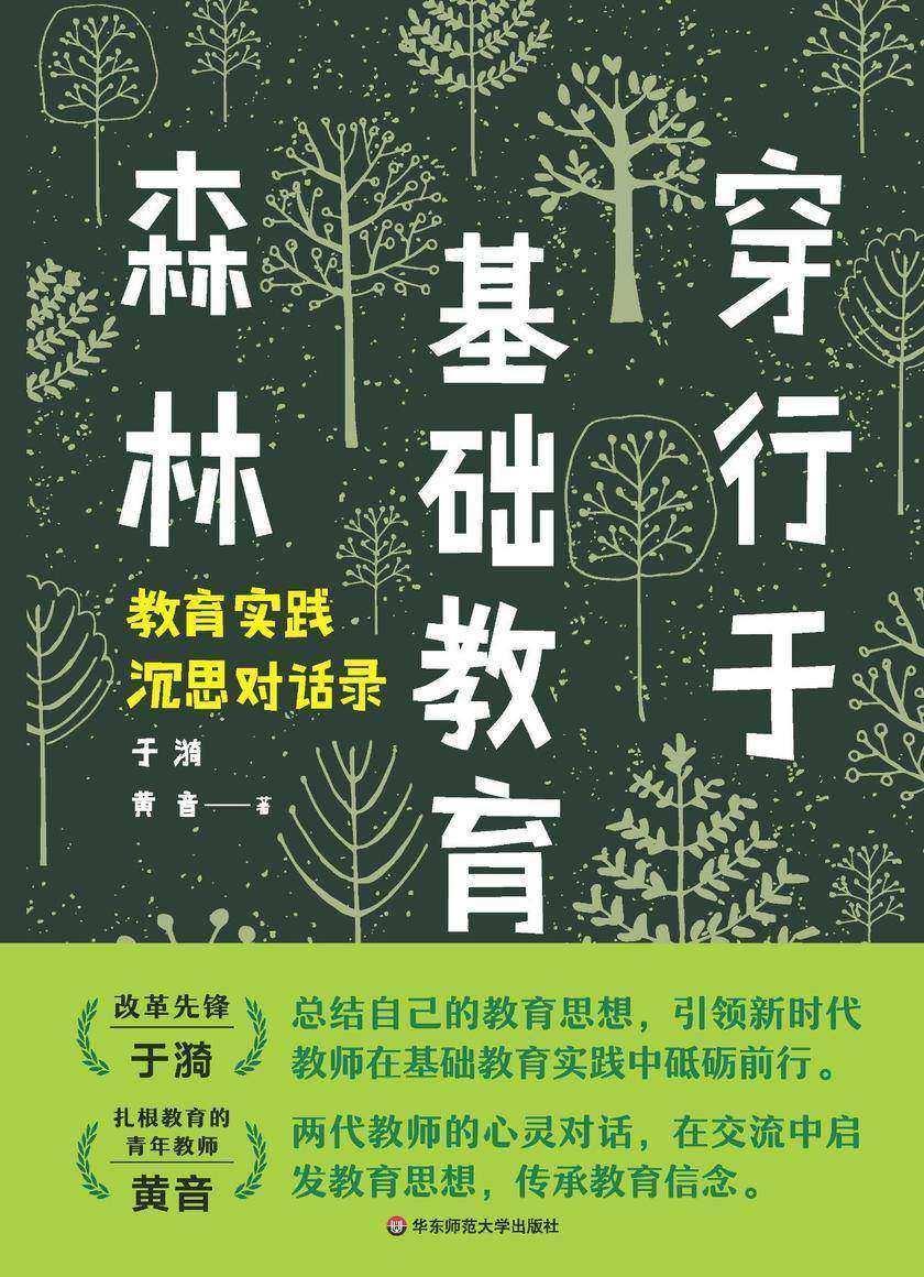 穿行于基础教育森林:教育实践沉思对话录在线阅读