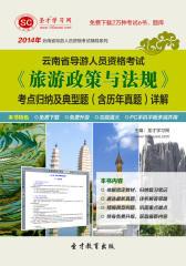2016年云南省导游资格考试《旅游政策与法规》考点归纳及典型题(含历年真题)详解