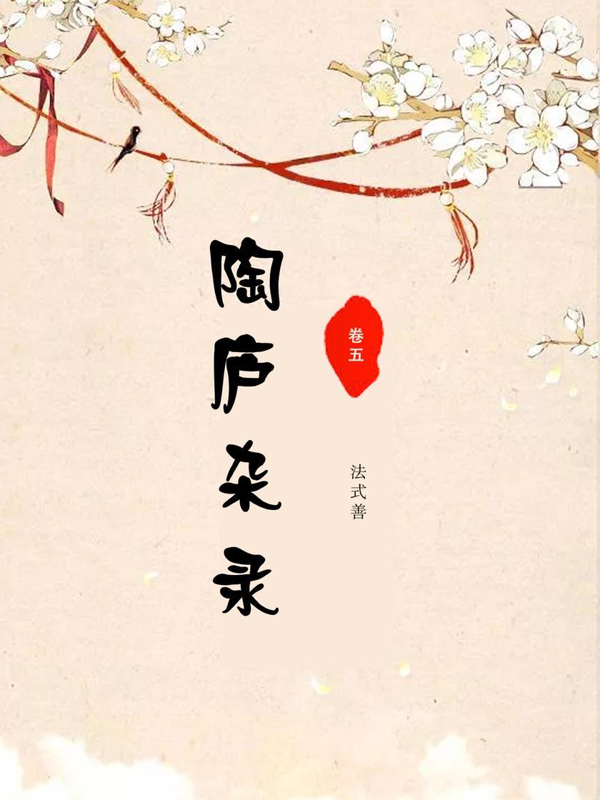 陶庐杂录(卷五)