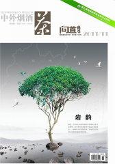 中外烟酒茶 月刊 2011年11期(电子杂志)(仅适用PC阅读)