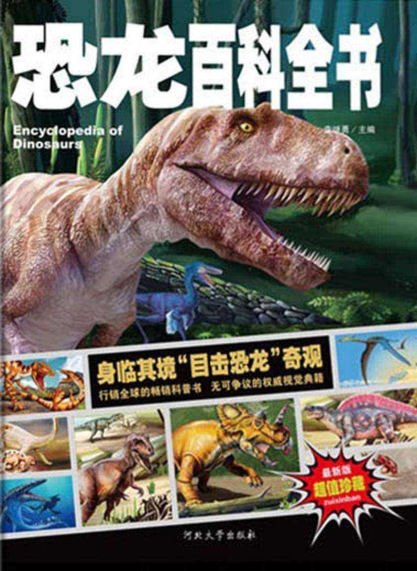 恐龙百科全书(仅适用PC阅读)