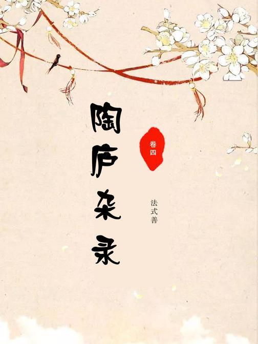 陶庐杂录(卷四)