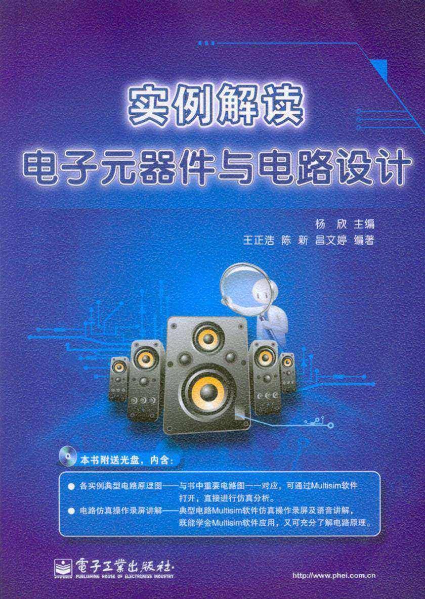 实例解读电子元器件与电路设计(含光盘1张)