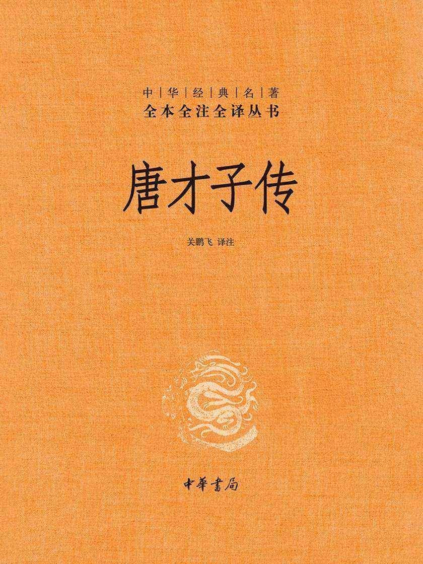 唐才子传(精)--中华经典名著全本全注全译