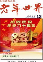 老年世界 半月刊 2011年13期(电子杂志)(仅适用PC阅读)