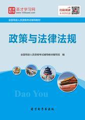2016年湖北省导游人员资格考试《导游相关知识》考点归纳及典型题(含历年真题)详解