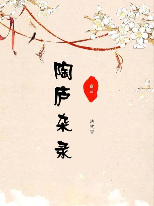 陶庐杂录(卷三)