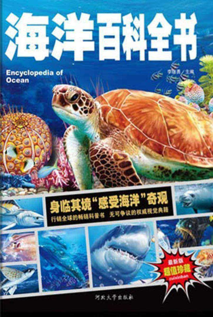 海洋百科全书(仅适用PC阅读)