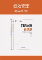 绩效管理(套装共2册)