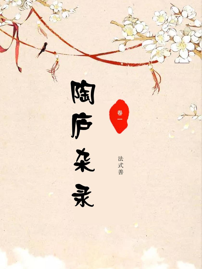 陶庐杂录(卷一)