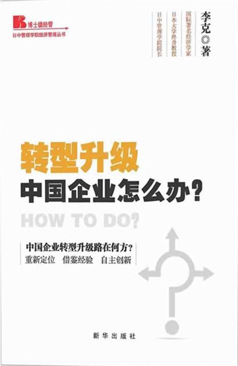 转型升级 : 中国企业怎么办?