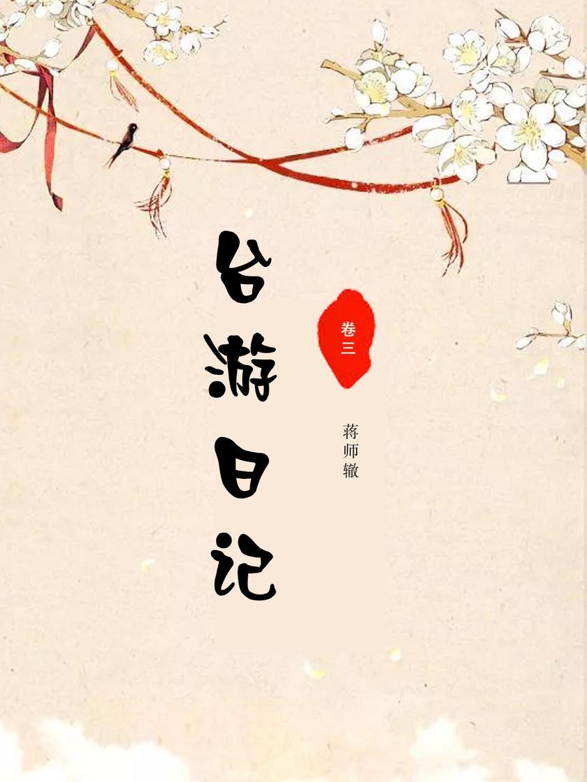 台游日记(卷三)